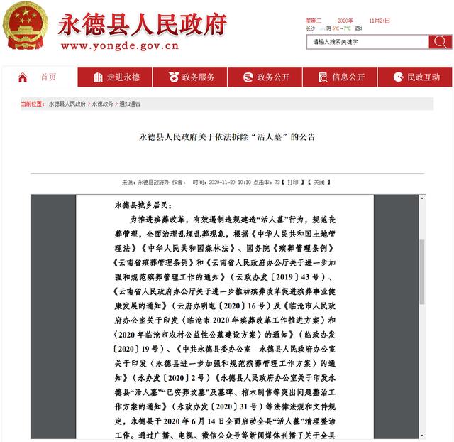 """云南永德县 12月1日起将依法强制拆除""""活人墓"""""""