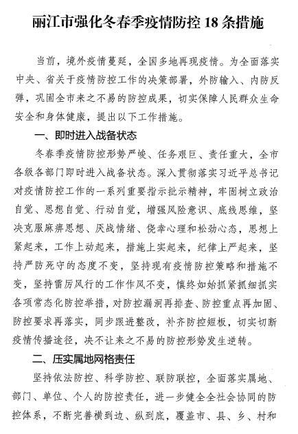 丽江发布18条疫情防控措施.png
