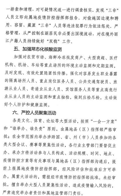 丽江发布18条疫情防控措施2.png