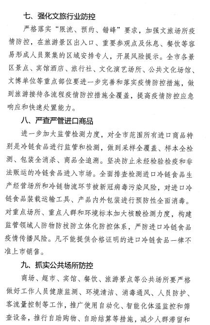 丽江发布18条疫情防控措施3.png