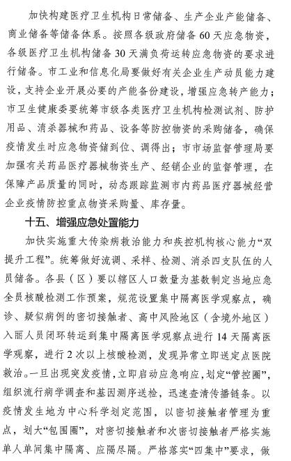 丽江发布18条疫情防控措施6.png