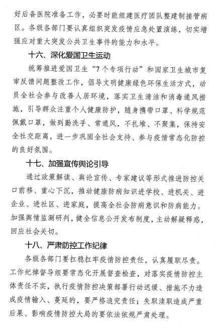 丽江发布18条疫情防控措施7.png