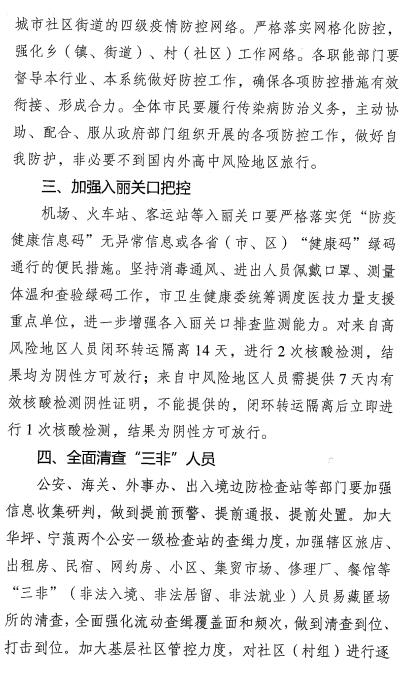 丽江发布18条疫情防控措施1.png