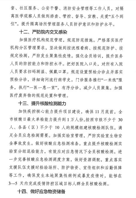丽江发布18条疫情防控措施5.png