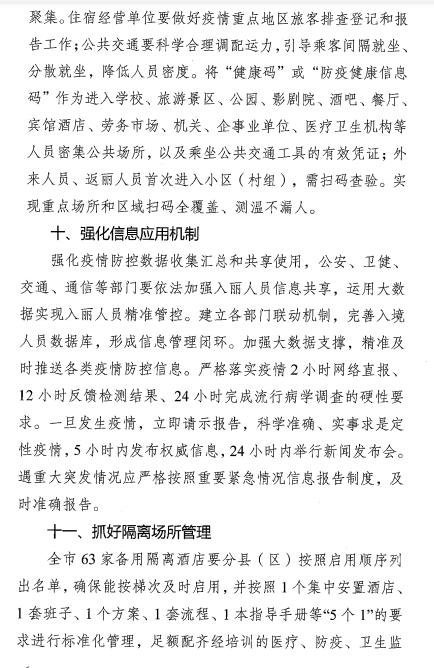 丽江发布18条疫情防控措施4.png