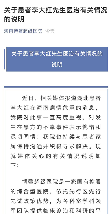"""""""啤酒大王""""赴海南治疗后脑死亡.png"""