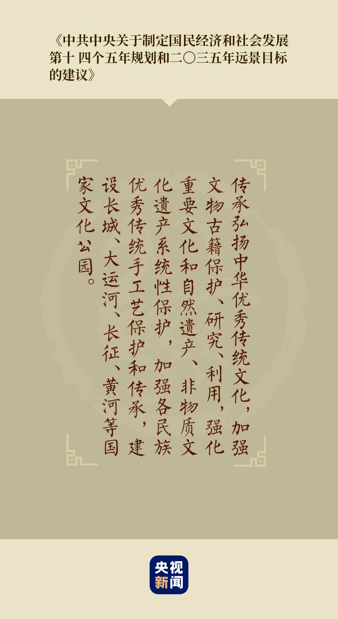 鉴往知来,让璀璨的中华文明照亮复兴之路