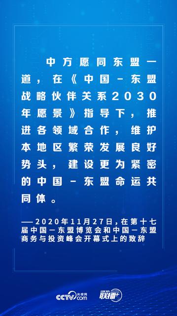 """联播+丨""""云外交""""09.png"""