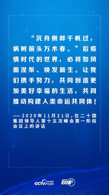 """联播+丨""""云外交""""07.png"""