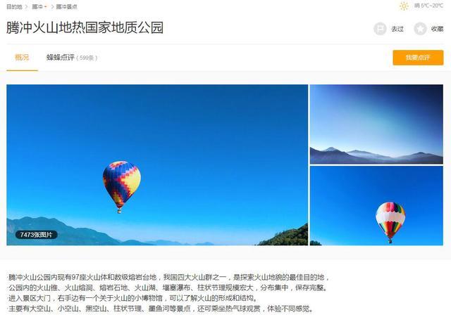 腾冲火山地热国家地质公园热气球.jpg