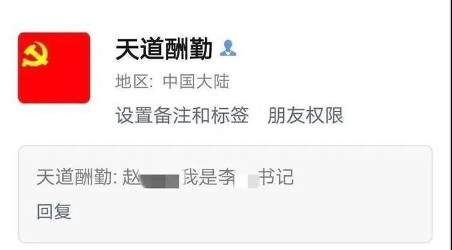永善已出现冒充党政领导实名向你.jpg