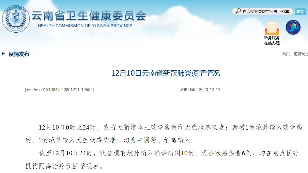 12月10日,云南新增1例境外输入确诊病例、1例境外输入无症状感染者