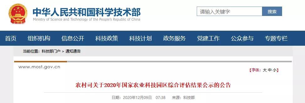 评估结果公示!云南2个园区拟成国家农业科技园区