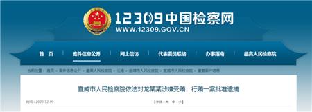 云南3人被逮捕,1人被查,5人被公诉