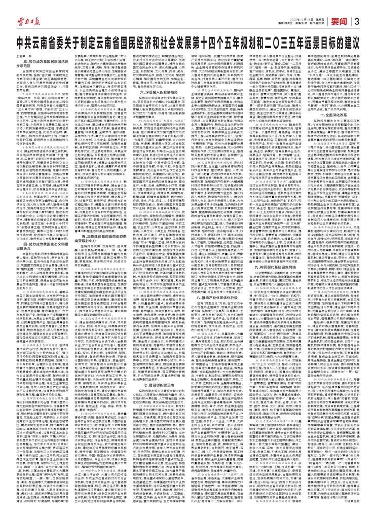 中共云南省委关于制定云南省国民经济和社会发展第十四个五年规划和二〇三五年远景目标的建议
