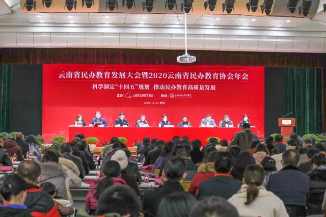民办教育大会