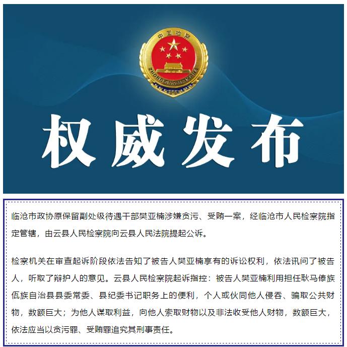 樊亚楠被公诉.png