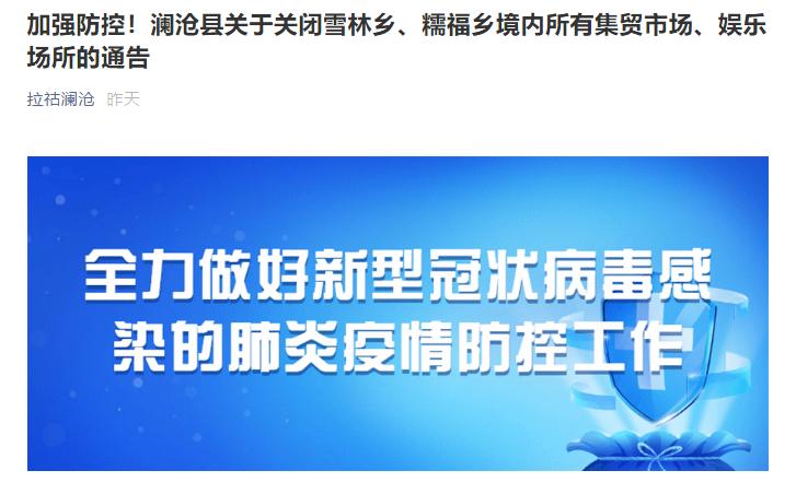 云南澜沧县发布紧急通知