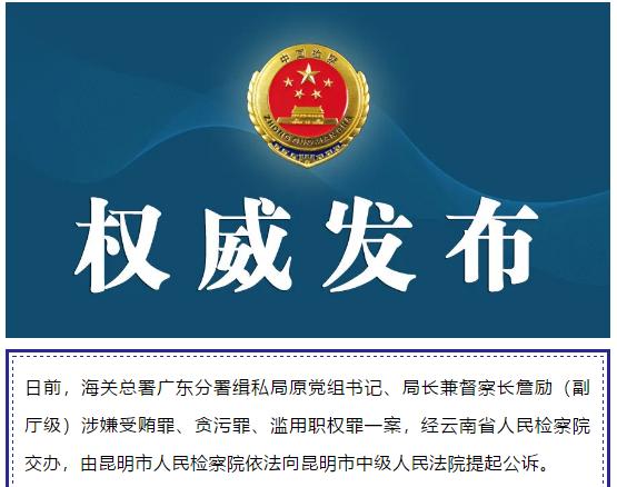 云南检察机关依法对詹励涉嫌受贿、贪污、滥用职权案提起公诉