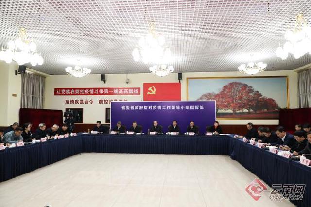 全省边境疫情防控工作视频调度会议召开