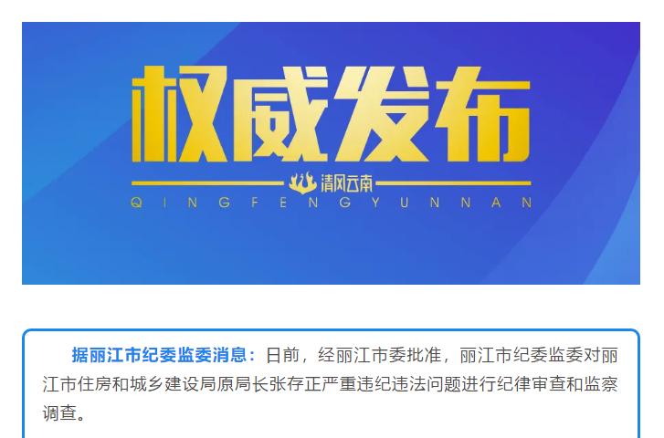 丽江市一干部严重违纪违法被开除党籍和公职