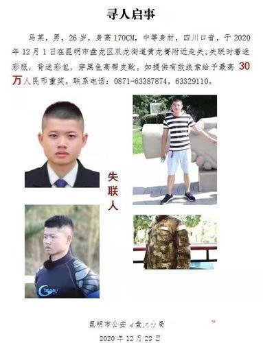 重赏30万寻求线索!昆明盘龙警方正在找他→记者杨露