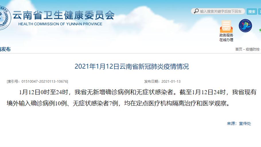 1月12日,云南无新增确诊病例和无症状感染者