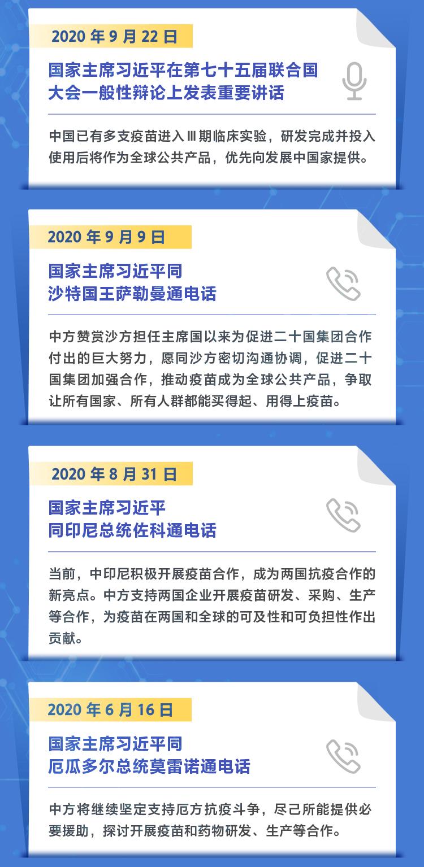 图解| 让中国疫苗成为全球公共产品 习近平这句承诺力重千钧