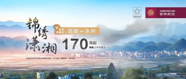31日起,从云南昆明可以直飞湖南永州啦 吉祥航空 供图