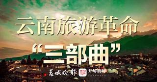"""云南旅游革命""""三部曲"""""""