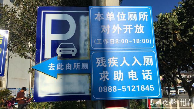 丽江中心城区66家机关企事业单位厕所免费对外开放 (2)_副本.jpg