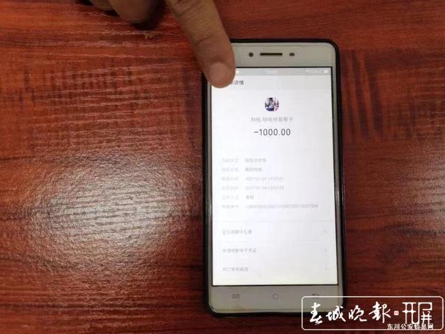 要注意!昆明东川一男子修手机被转走1000元 供图