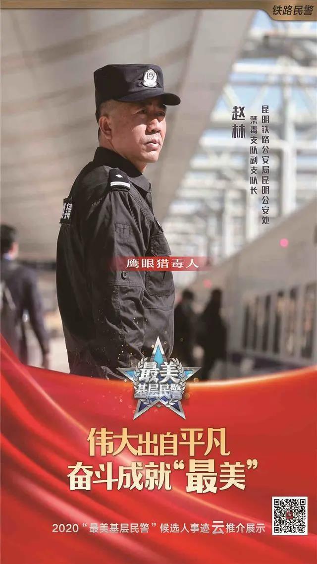 云南两位民警走进央视演播厅,接受这项国家级荣誉1.jpg