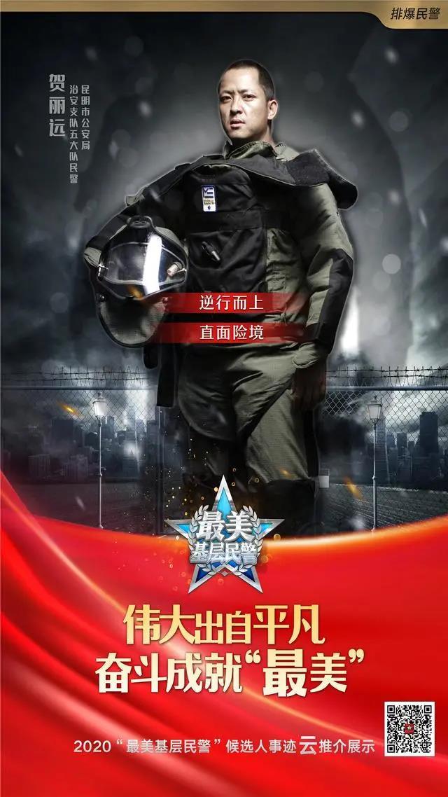 云南两位民警走进央视演播厅,接受这项国家级荣誉2.jpg