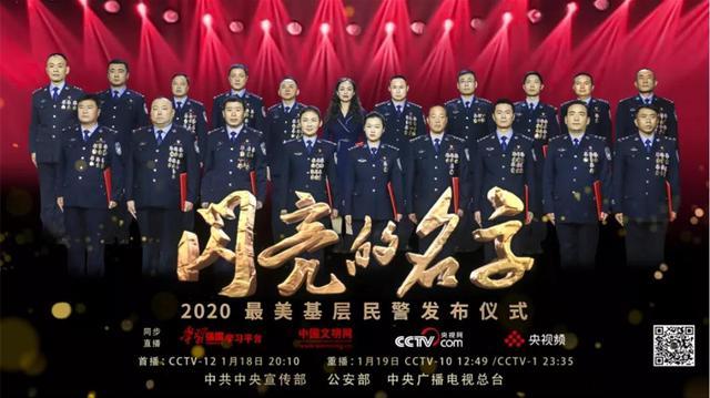 云南两位民警走进央视演播厅,接受这项国家级荣誉3_副本.jpg