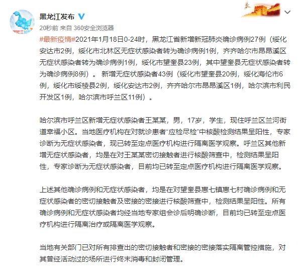 黑龙江1月18日新增确诊病例27例,无症状感染者43例.png