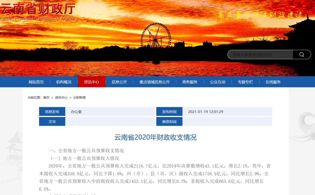 加大教育等重点领域保障力度!云南省2020年财政收支情况公布1.png
