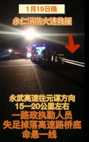 揪心!楚雄路政人员失足跌落高速路桥,消防紧急救援……