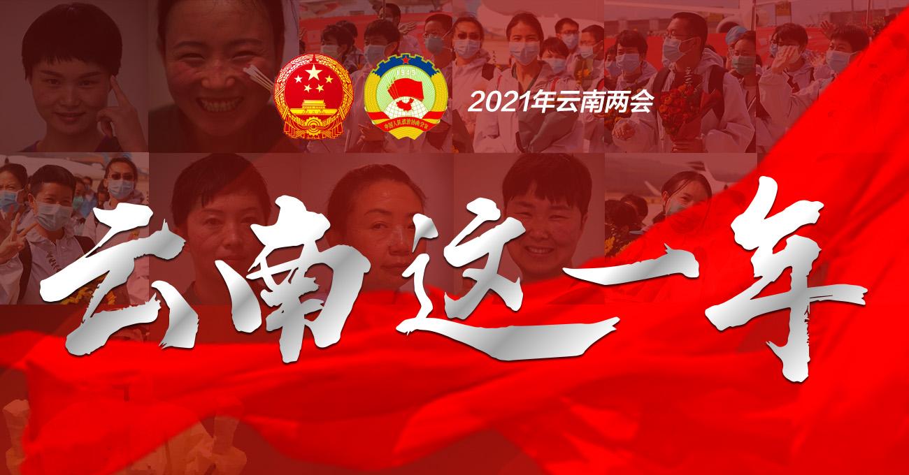 【云南这一年】2021云南两会