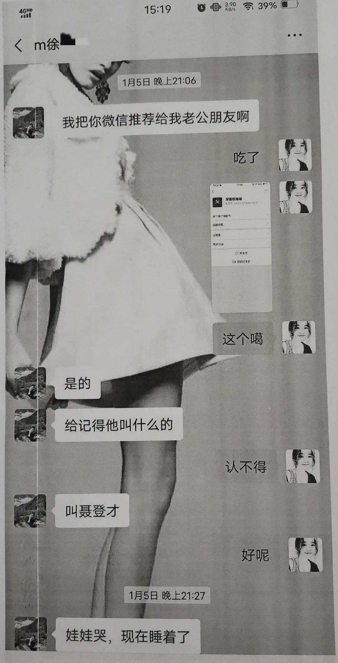 """防火防盗防闺蜜!楚雄一女子被""""男友""""骗走27万元2.jpeg"""