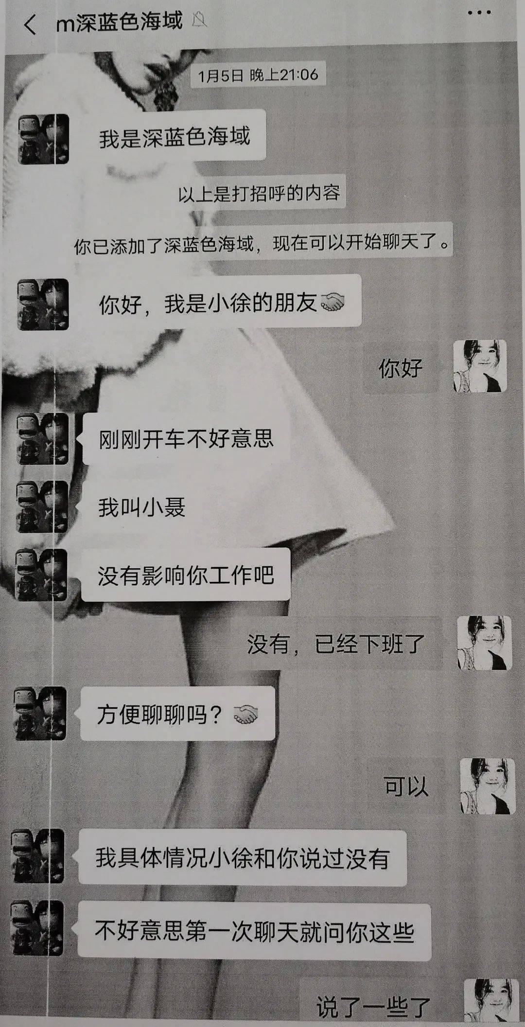 """防火防盗防闺蜜!楚雄一女子被""""男友""""骗走27万元3.jpeg"""