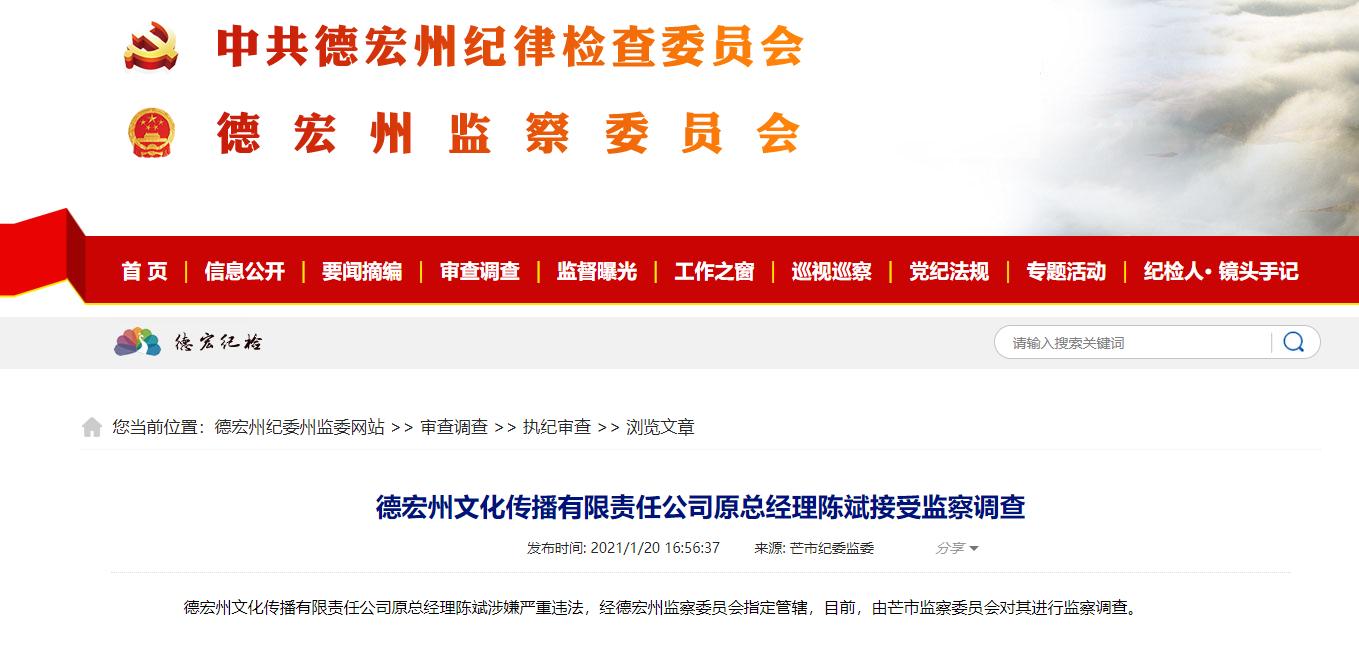 德宏州文化传播有限责任公司原总经理陈斌接受监察调查