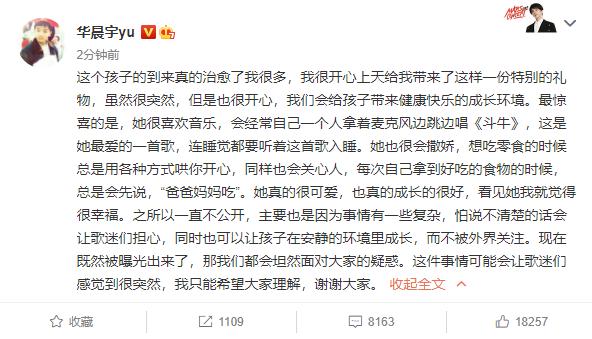 华晨宇承认与张碧晨生子