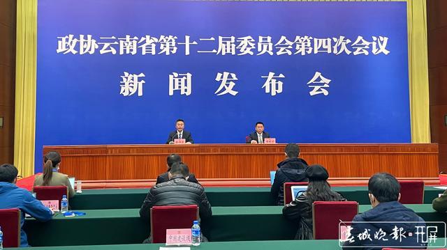 云南省政协十二届四次会议将于1月25日上午在昆明开幕_副本.jpg