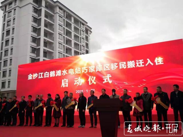 白鹤滩水电站巧家库区5万移民开始搬新家 (6).jpg