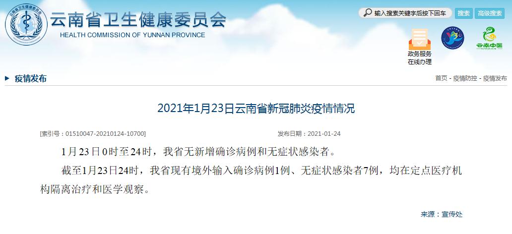 1月23日,云南无新增确诊病例和无症状感染者