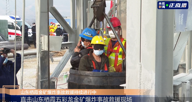 山东栖霞金矿爆炸事故第四批被困矿工升井,已有9人获救