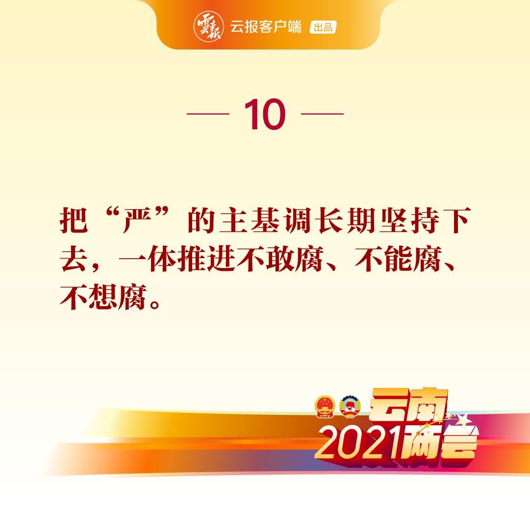 今天,云南代省长这10句话,提士气!暖人心!11.jpg