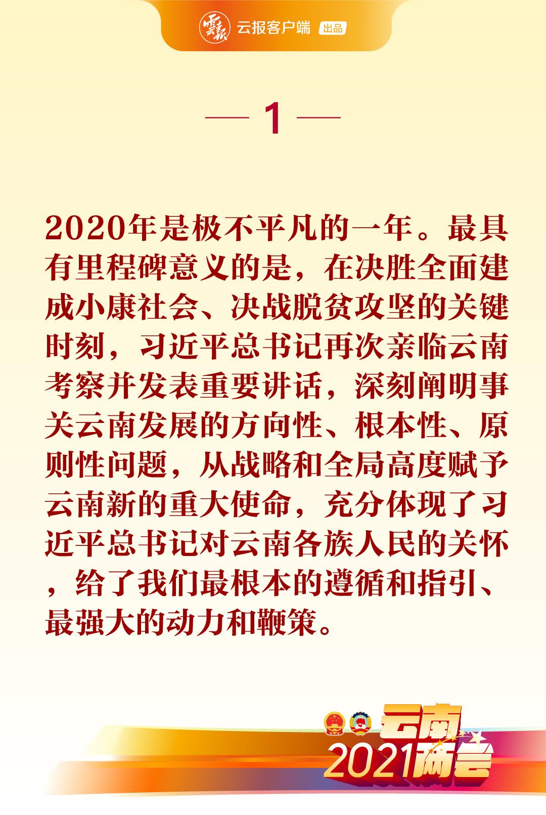 今天,云南代省长这10句话,提士气!暖人心!2.jpg