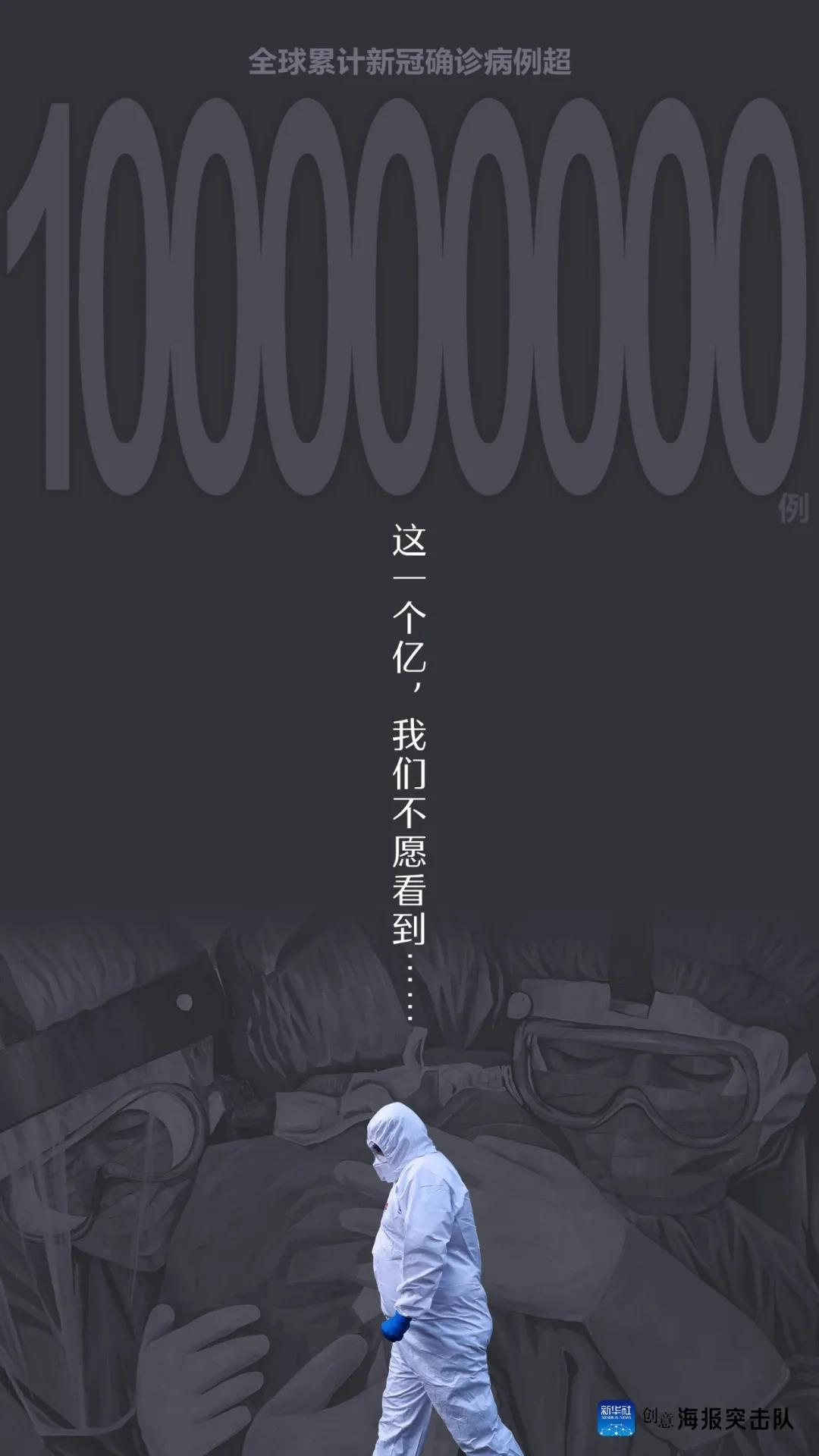疫情(新华社)